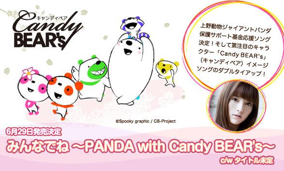 [News] 15th Single: みんなでね ~PANDA with Candy BEAR's~/生きる - Page 2 Mtt-1