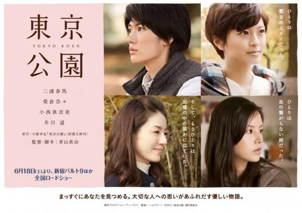 Miura Haruma 20110331_tokyokoen-600x424