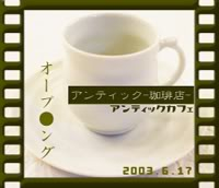 An Cafe アンティック-珈琲店- OPU-NGUDemo-Tape