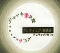 An Cafe アンティック-珈琲店- UZUMAKI-senshokutai