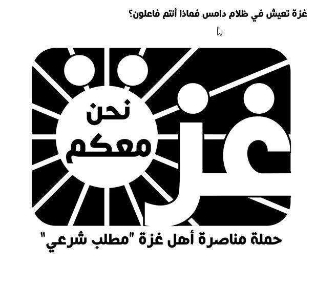 هل انت من مأيدي إنضمام غزة الى مصر .. والضفة الي الاردن حتى تضيع قضيتنا !!!!! Gaza-1