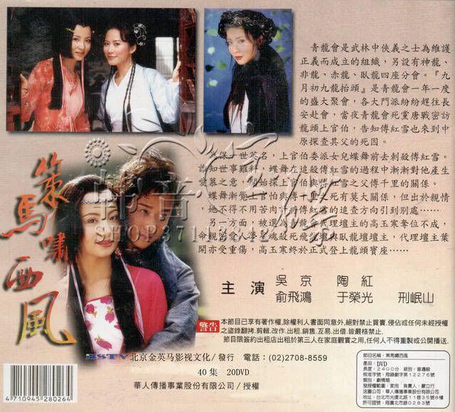 [2000] Vó Ngựa Tây Phong   Yufeihong , Wu Jng , Tao Hong - Page 4 Copycopycopy_m