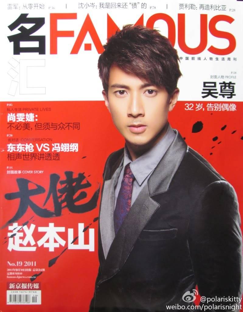 MAG: Chun's Magazine Spreads (2011)  69edf257gw1dm4pvbjxt7j