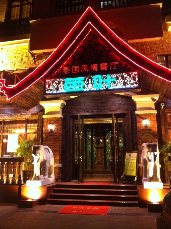 Another Thai Restaurant (ChangJiang West Road) Photo