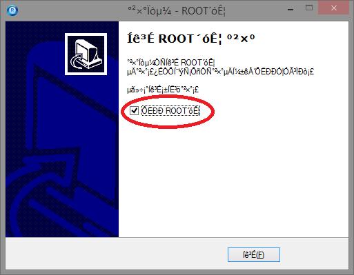 Aprende a Rootear cualquier LG Optimus LX Series [Tutorial] Install_5_zps33cfc3d8