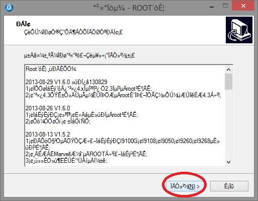 Aprende a Rootear cualquier LG Optimus LX Series [Tutorial] Install_zps8a5bb9e8