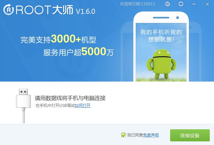 Aprende a Rootear cualquier LG Optimus LX Series [Tutorial] Root_zps3a66348c