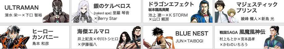 Line-up de la revista Hero's Heros-lineup