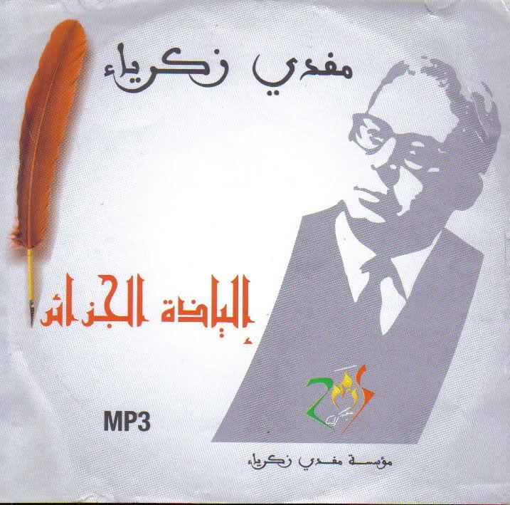 الياذة الجزائر الكتاب و مقاطع صوتية mp3 لاغلب الالياذة بصوت مفدي زكريا Tytrrrryyyyy