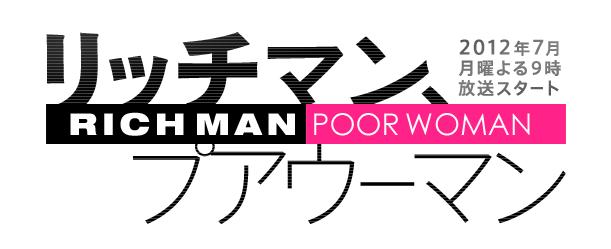 دراما الرومانسية والكوميديا الممتعة جداً Rich Man, Poor Woman Poster2