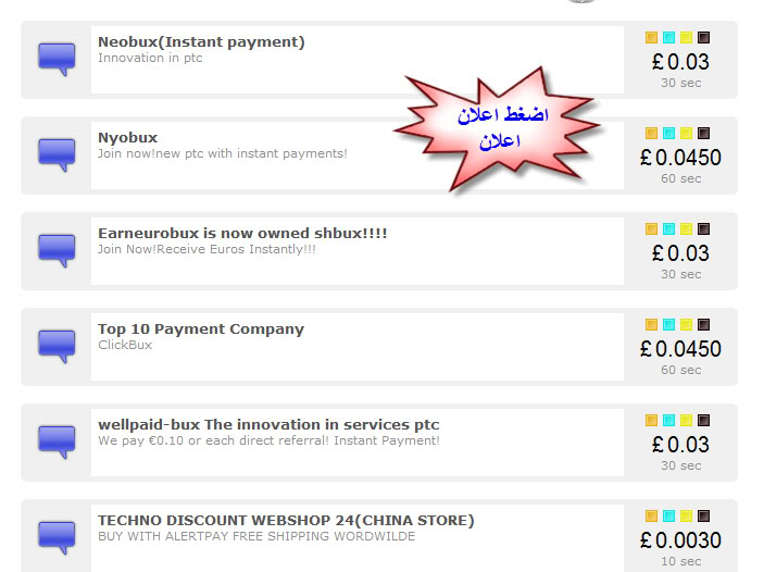 الشركه الربحيه العملاقه والاكثر ثقه 2011 بين جميع الشركات buxsecure شرح مصور حصرى 4