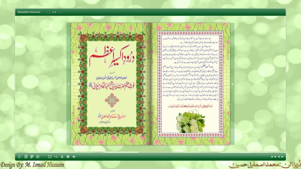 Durood Akseer-e-Azam in Flash Book درود اکسیر اعظم 01