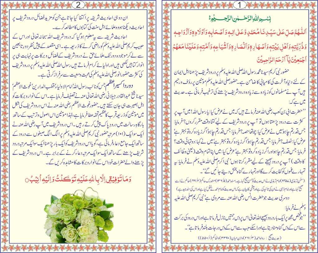 Durood Akseer-e-Azam in Flash Book درود اکسیر اعظم Akseer