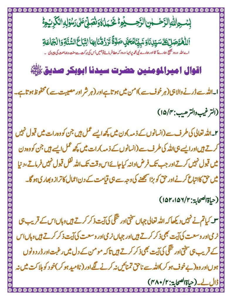 Aqwal e Hazrat Abu Bakar Siddiq اقوال حضرت ابوبکر صدیق رضی اللہ عنہ Aqhwal-e-AbubakarRA_Page_1