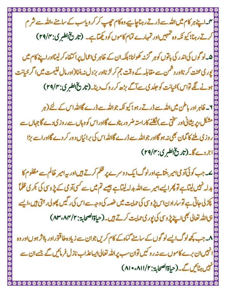 Aqwal e Hazrat Abu Bakar Siddiq اقوال حضرت ابوبکر صدیق رضی اللہ عنہ Aqhwal-e-AbubakarRA_Page_2