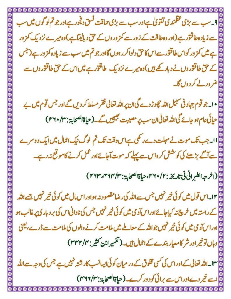Aqwal e Hazrat Abu Bakar Siddiq اقوال حضرت ابوبکر صدیق رضی اللہ عنہ Aqhwal-e-AbubakarRA_Page_3