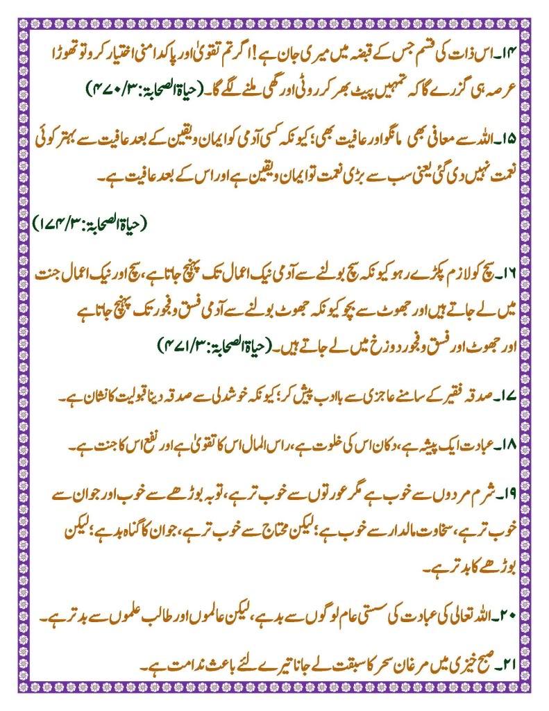 Aqwal e Hazrat Abu Bakar Siddiq اقوال حضرت ابوبکر صدیق رضی اللہ عنہ Aqhwal-e-AbubakarRA_Page_4