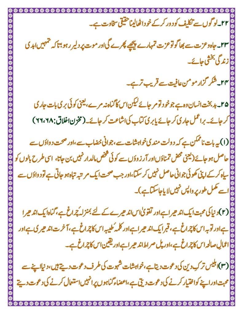 Aqwal e Hazrat Abu Bakar Siddiq اقوال حضرت ابوبکر صدیق رضی اللہ عنہ Aqhwal-e-AbubakarRA_Page_5