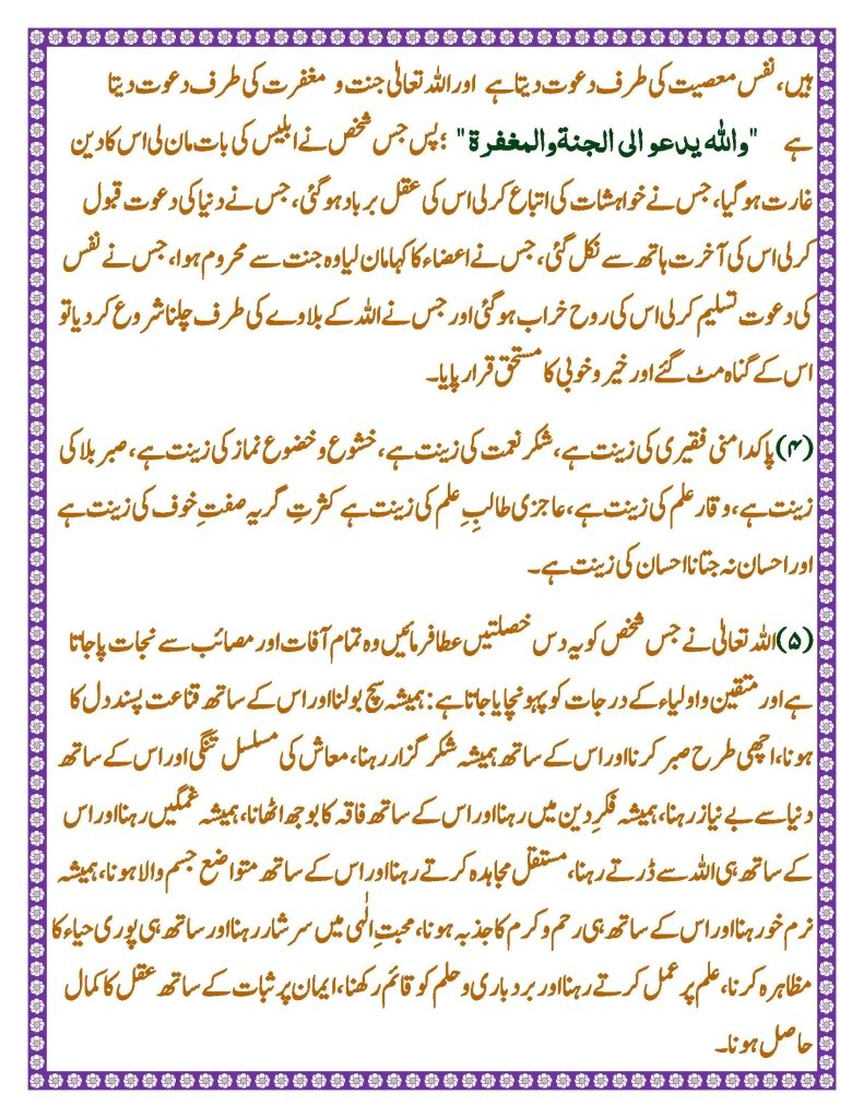 Aqwal e Hazrat Abu Bakar Siddiq اقوال حضرت ابوبکر صدیق رضی اللہ عنہ Aqhwal-e-AbubakarRA_Page_6