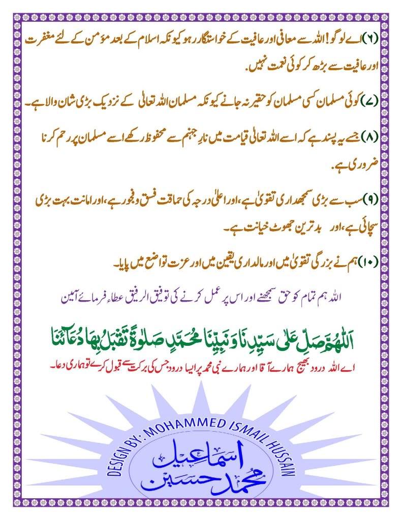 Aqwal e Hazrat Abu Bakar Siddiq اقوال حضرت ابوبکر صدیق رضی اللہ عنہ Aqhwal-e-AbubakarRA_Page_7
