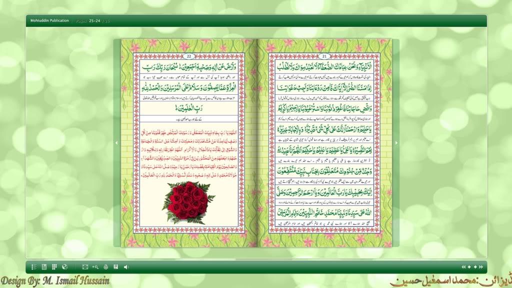 Durood Akseer-e-Azam in Flash Book درود اکسیر اعظم Last