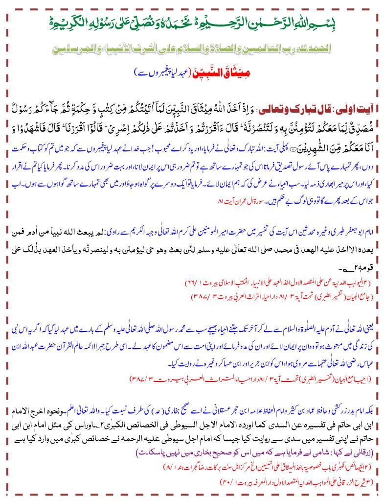 misak nabiyeen میثاق النبین Misak_Page_1
