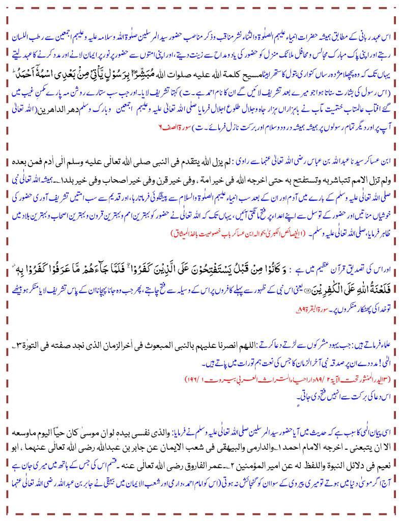misak nabiyeen میثاق النبین Misak_Page_2