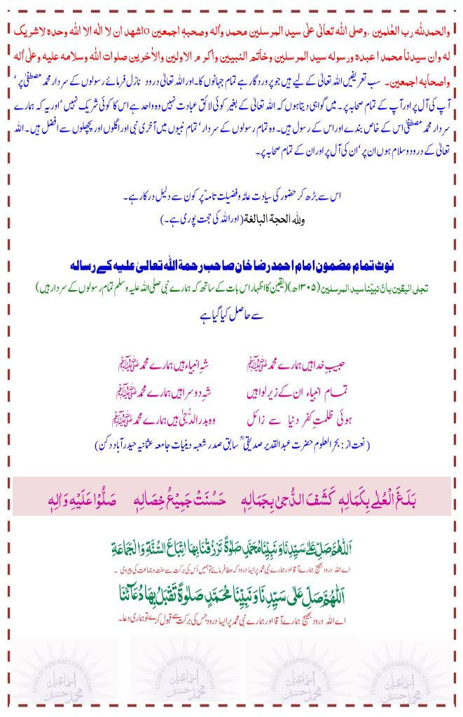 misak nabiyeen میثاق النبین Misak_Page_4