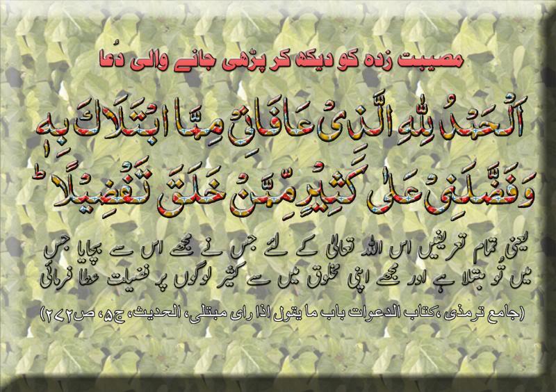 ایک دعا جو مصیبت زدہ کو دیکھکر پڑھنی چاہیے Amraz