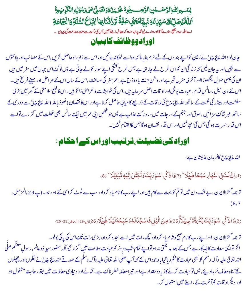 Ourad o Wazaf ka Hukum اوراد و وظائف کی کا حکم Aurad_Page_1