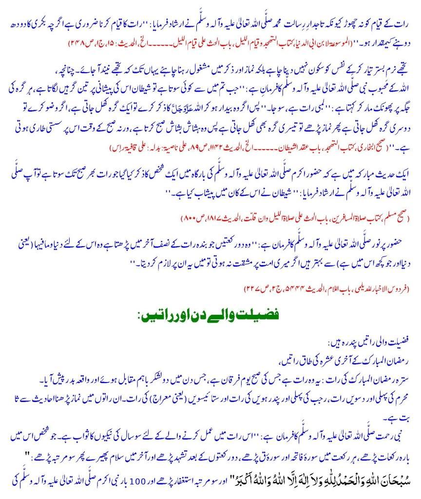 Ourad o Wazaf ka Hukum اوراد و وظائف کی کا حکم Aurad_Page_2