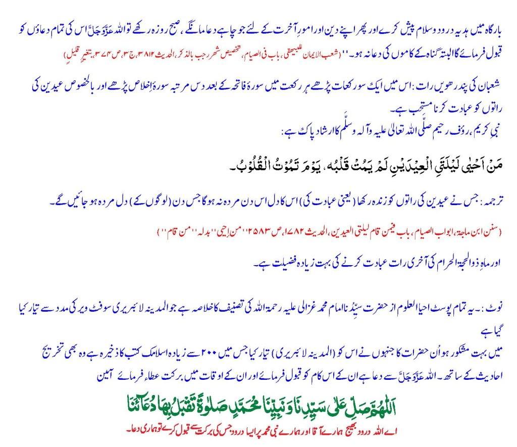 Ourad o Wazaf ka Hukum اوراد و وظائف کی کا حکم Aurad_Page_3