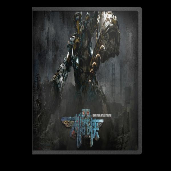KungFu Cyborg Metallic Attraction [MKV-DVDRIP-SubESP]   Kungcover