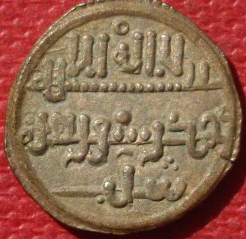 Monnaie arabe, une identification svp 85643931-523e-48f4-bc3a-160c1adbc41d