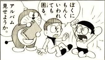 [Doraemon] Tổng hợp toàn bộ bảo bối của Doraemon 01