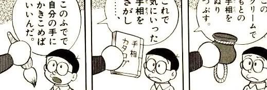 [Doraemon] Tổng hợp toàn bộ bảo bối của Doraemon 31