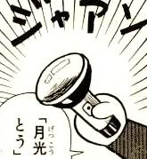 [Doraemon] Tổng hợp toàn bộ bảo bối của Doraemon 32