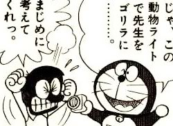 [Doraemon] Tổng hợp toàn bộ bảo bối của Doraemon Den