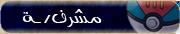 مشرف\ة