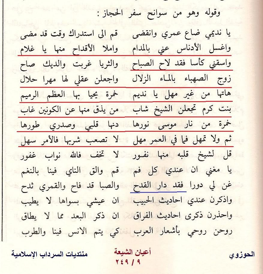 "Le ""calife"" Omar Ibn Al Khattab, a-t-il abandonné l'alcool ? 001-29"
