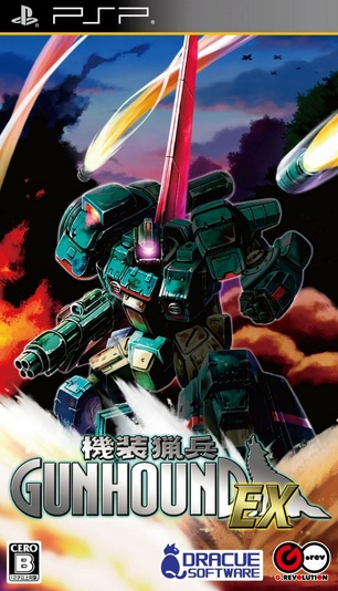 [PSP]Kisoryourei Gunhaund EX[ISO] Gunhond-1