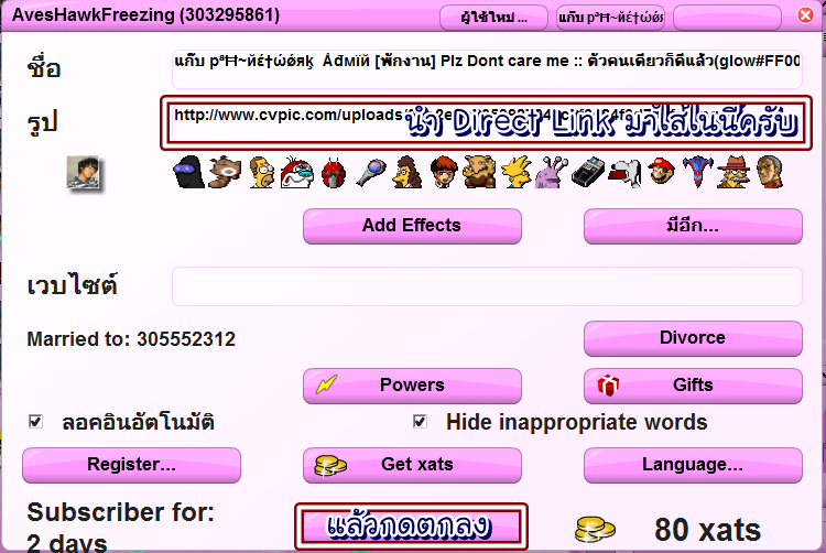 การลงรูป Xat หน้า ChatRoom 2011-05-08_102612