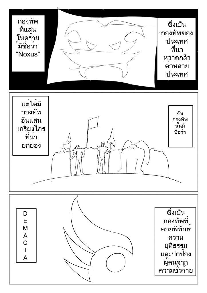 โดจินคอมมิคทดลอง League of Legends (โหลดโหด 32 หน้า) LOLcomic-LUX_04
