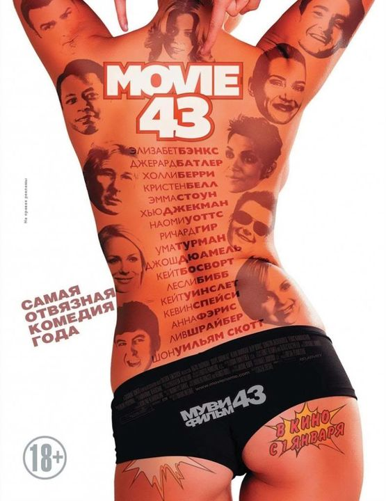 Cine bizarro Movie43