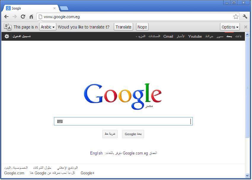 تحميل متصفح جوجل كروم Google Chrome 21.0.1180.77 Final _أحدث إصدار لة+مميزاتة الجديدة  2-48