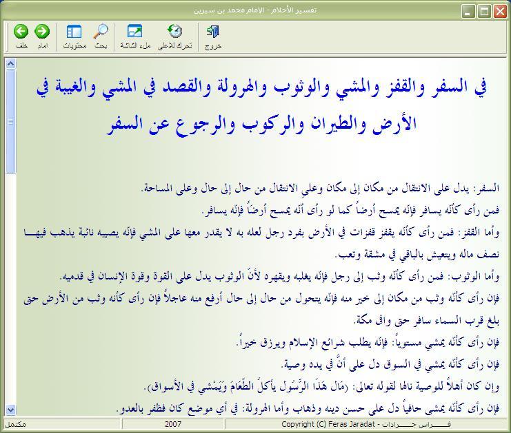 برنامج تفسير الاحلام للإمام محمد بن سيرين 3-31