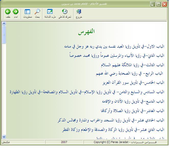 برنامج تفسير الاحلام للإمام محمد بن سيرين 6-24