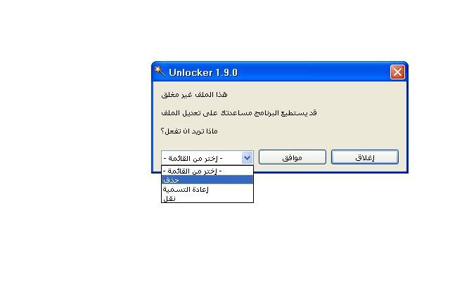 برنامج لحذف الملفات المستعصية التي ترفض الحذف 1