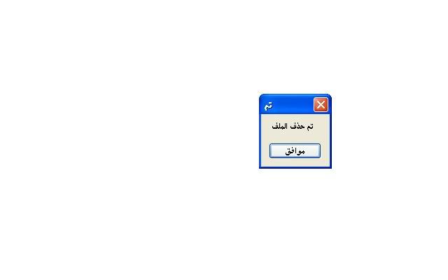 برنامج لحذف الملفات المستعصية التي ترفض الحذف 2-1