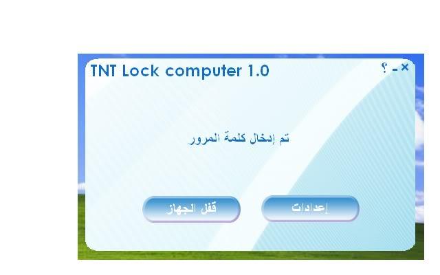 برنامج قفل الشاشة  4